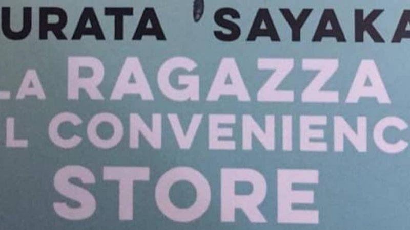 La ragazza del convenience store